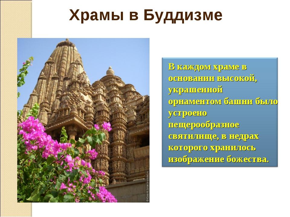 В каждом храме в основании высокой, украшенной орнаментом башни было устроено...