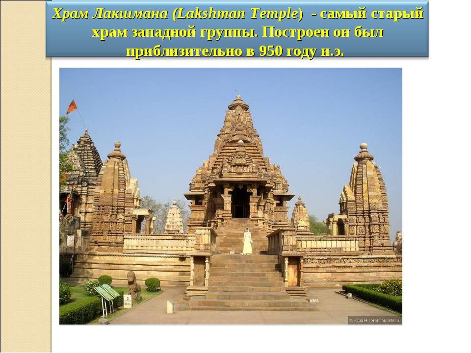 Храм Лакшмана (Lakshman Temple) - самый старый храм западной группы. Построен...