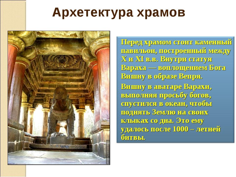 Перед храмом стоит каменный павильон, построенный между X и XI в.в. Внутри ст...