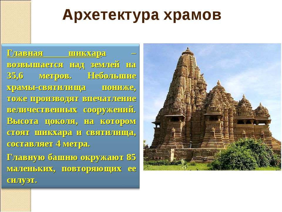 Главная шикхара – возвышается над землей на 35,6 метров. Небольшие храмы-свят...