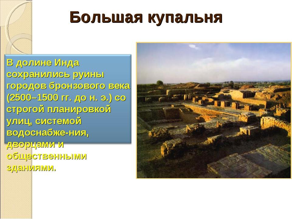 В долине Инда сохранились руины городов бронзового века (2500–1500гг. до н....