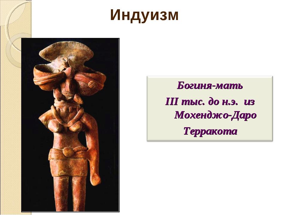 Богиня-мать III тыс. до н.э. из Мохенджо-Даро Терракота Индуизм