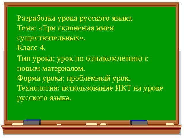 Разработка урока русского языка. Тема: «Три склонения имен существительных»....