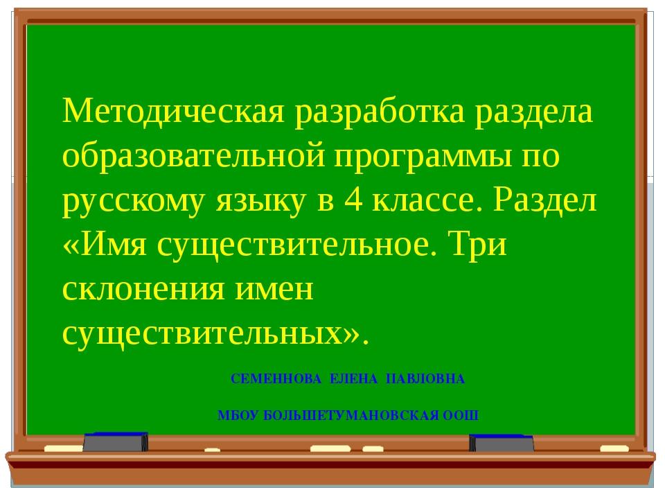 СЕМЕННОВА ЕЛЕНА ПАВЛОВНА МБОУ БОЛЬШЕТУМАНОВСКАЯ ООШ Методическая разработка...