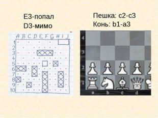 Е3-попал D3-мимо Пешка: с2-с3 Конь: b1-a3