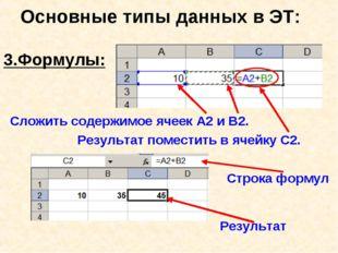 3.Формулы: Основные типы данных в ЭТ: Сложить содержимое ячеек А2 и В2. Рез