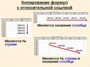 Копирование формул с относительной ссылкой Меняется № строки Меняется названи