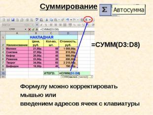 Суммирование Формулу можно корректировать мышью или введением адресов ячеек