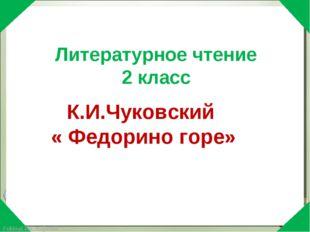 Литературное чтение 2 класс К.И.Чуковский « Федорино горе» FokinaLida.75@mail