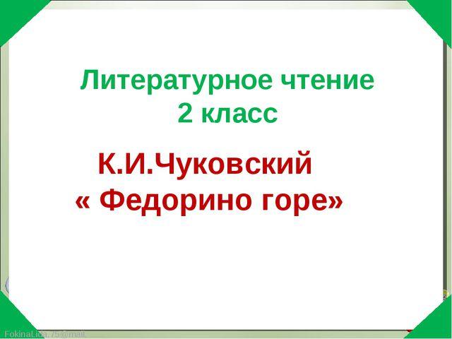 Литературное чтение 2 класс К.И.Чуковский « Федорино горе» FokinaLida.75@mail...