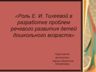 «Роль Е. И. Тихеевой в разработке проблем речевого развития детей дошкольного