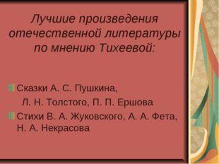 Лучшие произведения отечественной литературы по мнению Тихеевой: Сказки А. С