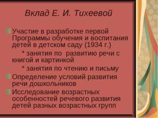 Вклад Е. И. Тихеевой Участие в разработке первой Программы обучения и воспита