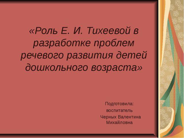 «Роль Е. И. Тихеевой в разработке проблем речевого развития детей дошкольного...