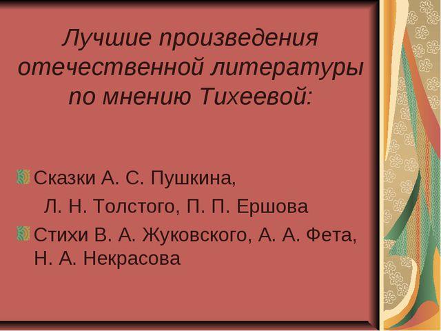 Лучшие произведения отечественной литературы по мнению Тихеевой: Сказки А. С...