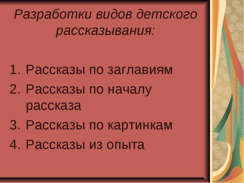 Разработки видов детского рассказывания: Рассказы по заглавиям Рассказы по на...