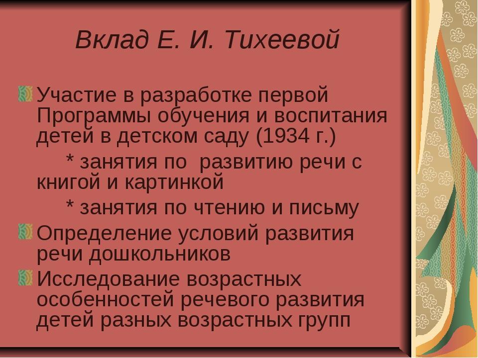 Вклад Е. И. Тихеевой Участие в разработке первой Программы обучения и воспита...