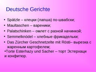 Deutsche Gerichte Spätzle – клецки (лапша) по-швабски; Maultaschen – вареники