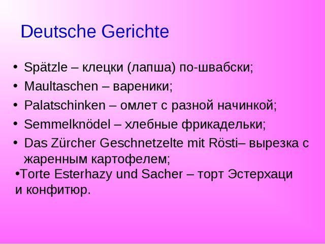 Deutsche Gerichte Spätzle – клецки (лапша) по-швабски; Maultaschen – вареники...