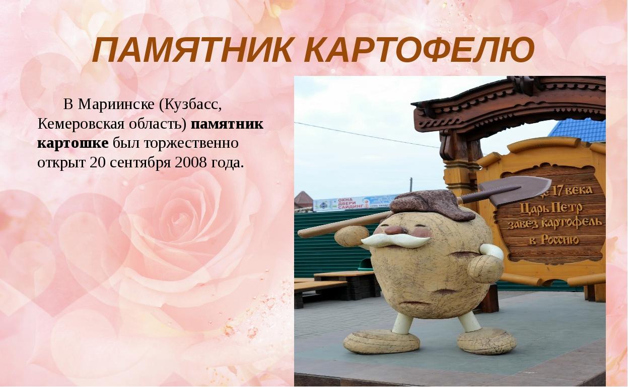 ПАМЯТНИК КАРТОФЕЛЮ В Мариинске (Кузбасс, Кемеровская область)памятник карто...