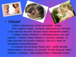 Мама! Самое прекрасное слово на земле - мама. Это первое слово,