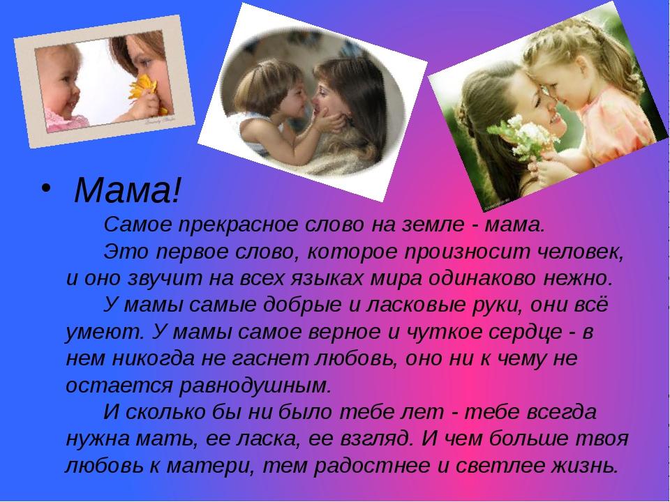 Мама! Самое прекрасное слово на земле - мама. Это первое слово,...