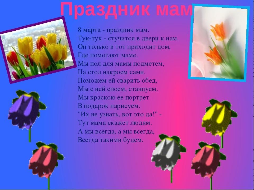 Праздник мам 8 марта - праздник мам. Тук-тук - стучится в двери к нам. Он тол...