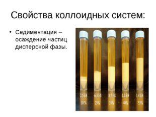 Свойства коллоидных систем: Седиментация –осаждение частиц дисперсной фазы.
