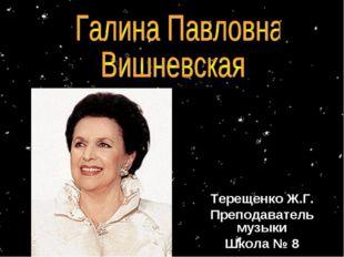 Терещенко Ж.Г. Преподаватель музыки Школа № 8