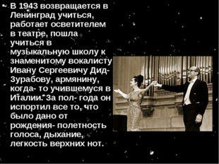 В 1943 возвращается в Ленинград учиться, работает осветителем в театре, пошла