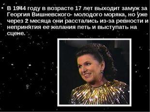 В 1944 году в возрасте 17 лет выходит замуж за Георгия Вишневского- молодого
