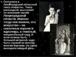 Поступила в Ленинградский областной театр оперетты. Театр разъездной, выступа