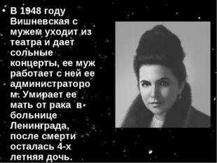 В 1948 году Вишневская с мужем уходит из театра и дает сольные концерты, ее м