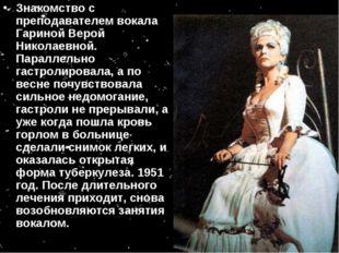 Знакомство с преподавателем вокала Гариной Верой Николаевной. Параллельно гас