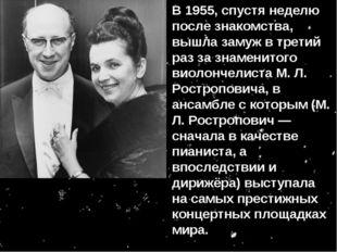 В 1955, спустя неделю после знакомства, вышла замуж в третий раз за знаменито