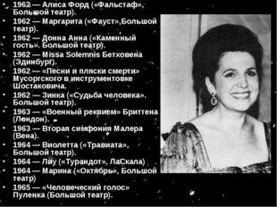 1962 — Алиса Форд («Фальстаф», Большой театр). 1962 — Маргарита («Фауст»,Боль