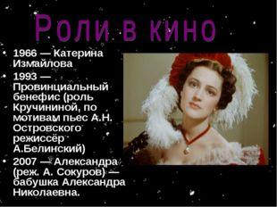 1966 — Катерина Измайлова 1993 — Провинциальный бенефис (роль Кручининой, по