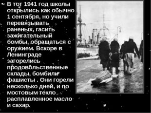 В тот 1941 год школы открылись как обычно 1 сентября, но учили перевязывать р