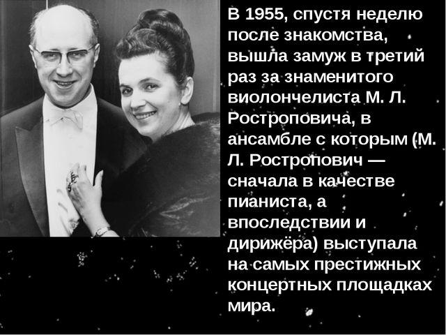 В 1955, спустя неделю после знакомства, вышла замуж в третий раз за знаменито...