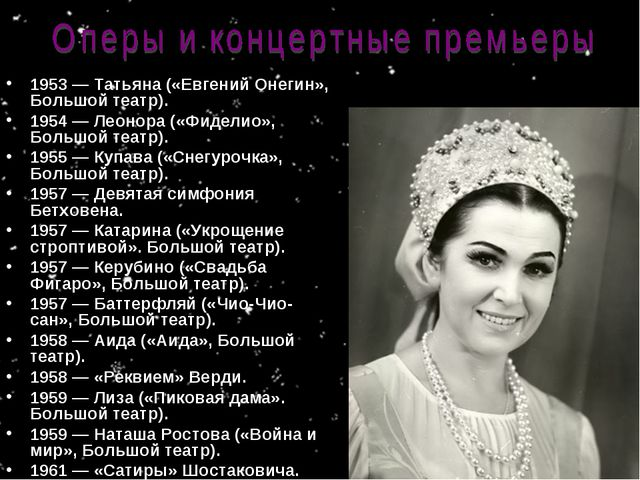 1953 — Татьяна («Евгений Онегин», Большой театр). 1954 — Леонора («Фиделио»,...