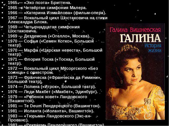 1965 — «Эхо поэта» Бриттена. 1965 — Четвёртая симфония Малера. 1966 — «Катери...