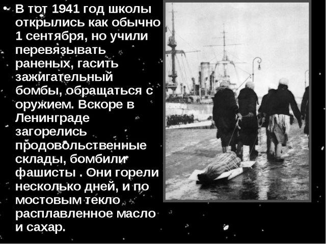 В тот 1941 год школы открылись как обычно 1 сентября, но учили перевязывать р...