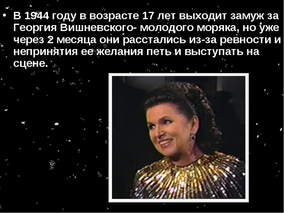 В 1944 году в возрасте 17 лет выходит замуж за Георгия Вишневского- молодого...