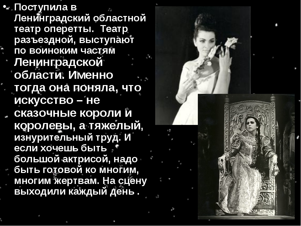Поступила в Ленинградский областной театр оперетты. Театр разъездной, выступа...