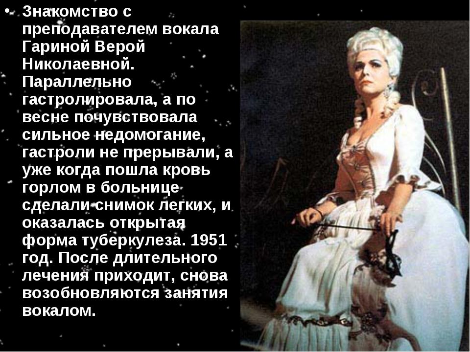 Знакомство с преподавателем вокала Гариной Верой Николаевной. Параллельно гас...