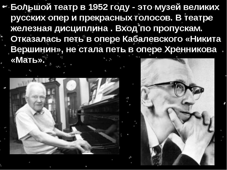 Большой театр в 1952 году - это музей великих русских опер и прекрасных голос...