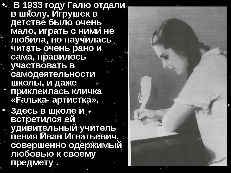 В 1933 году Галю отдали в школу. Игрушек в детстве было очень мало, играть с...