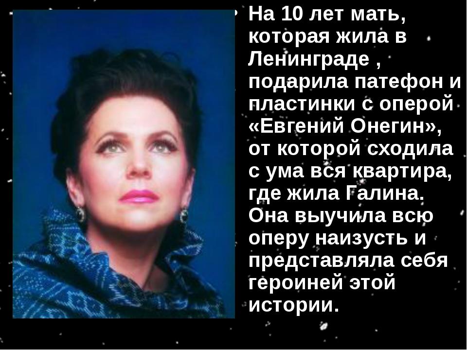На 10 лет мать, которая жила в Ленинграде , подарила патефон и пластинки с оп...