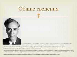 Лев Давидович Ландау Лев Давидович Ландау (часто именуемый коллегами-физикам