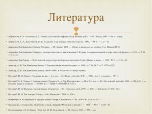 Абрикосов, А. А. Академик Л. Д. Ландау: краткая биография и обзор научных раб